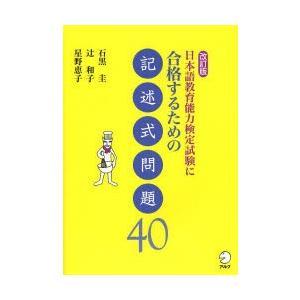 日本語教育能力検定試験に合格するための記述式問題40|dss