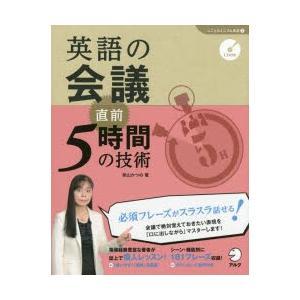 本 ISBN:9784757424913 柴山かつの/著 出版社:アルク 出版年月:2014年10月...