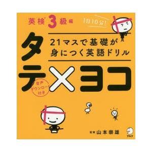 本 ISBN:9784757430556 山本崇雄/監修 出版社:アルク 出版年月:2018年03月...