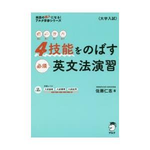 本 ISBN:9784757430952 佐藤仁志/著 出版社:アルク 出版年月:2018年12月 ...