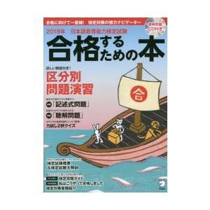 日本語教育能力検定試験合格するための本 2019年|dss