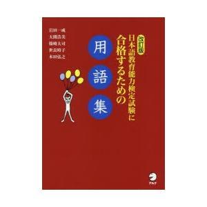 日本語教育能力検定試験に合格するための用語集|dss