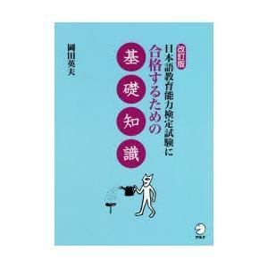 日本語教育能力検定試験に合格するための基礎知識|dss