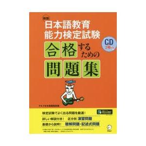 日本語教育能力検定試験合格するための問題集|dss