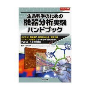 生命科学のための機器分析実験ハンドブック 分光分析,顕微解析,磁気共鳴分析,質量分析,イメージング解析などのあらゆる分析機器のプロトコールを完全網羅