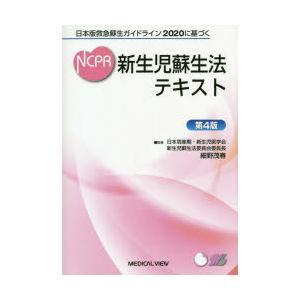 新生児蘇生法テキスト 日本版救急蘇生ガイドライン2020に基づく|dss