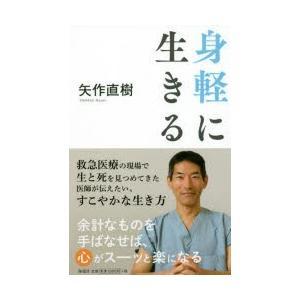 本 ISBN:9784759315332 矢作直樹/著 出版社:海竜社 出版年月:2017年04月 ...