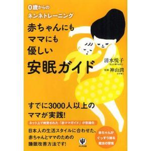 本 ISBN:9784761267971 清水悦子/著 神山潤/監修 出版社:かんき出版 出版年月:...
