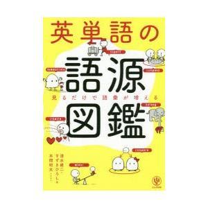 本 ISBN:9784761273453 清水建二/著 すずきひろし/著 本間昭文/イラスト 出版社...