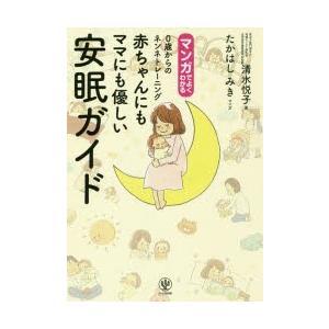 本 ISBN:9784761273750 清水悦子/著 たかはしみき/マンガ 出版社:かんき出版 出...