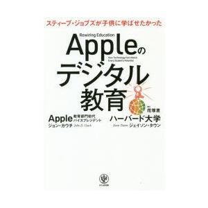 Appleのデジタル教育 スティーブ・ジョブズが子供に学ばせたかった ジョン・カウチ 著者 ,ジェイソン・タウン 著者 ,花塚恵 訳者 の商品画像|ナビ