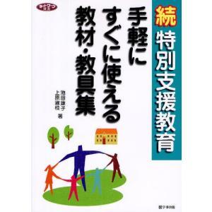 特別支援教育手軽にすぐに使える教材・教具集 続|dss