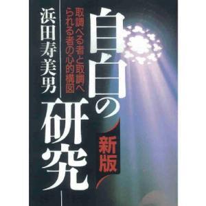 本 ISBN:9784762824500 浜田寿美男/著 出版社:北大路書房 出版年月:2005年0...