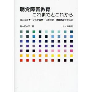 本 ISBN:9784762826900 脇中起余子/著 出版社:北大路書房 出版年月:2009年0...