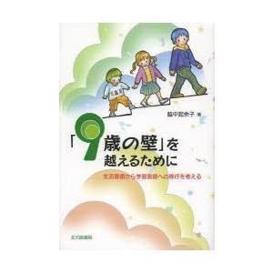 本 ISBN:9784762828034 脇中起余子/著 出版社:北大路書房 出版年月:2013年0...