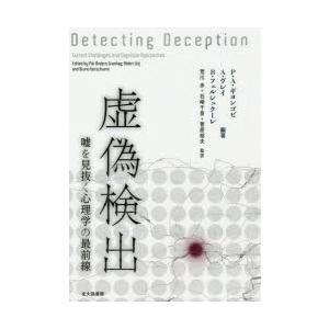 本 ISBN:9784762829604 P.A.ギヨンゴビ/編著 A.ヴレイ/編著 B.フェルシュ...