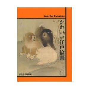 かわいい江戸絵画|dss