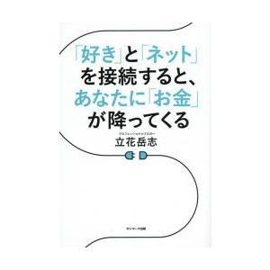 本 ISBN:9784763136831 立花岳志/著 出版社:サンマーク出版 出版年月:2018年...