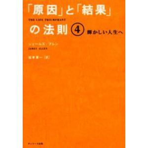本 ISBN:9784763195784 ジェームズ・アレン/著 坂本貢一/訳 出版社:サンマーク出...