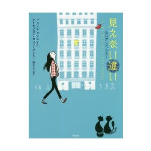 本 ISBN:9784763408655 ジュリー・ダシェ/原作 マドモワゼル・カロリーヌ/作画 原...