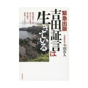 本 ISBN:9784763410634 今田真人/著 出版社:共栄書房 出版年月:2015年04月...
