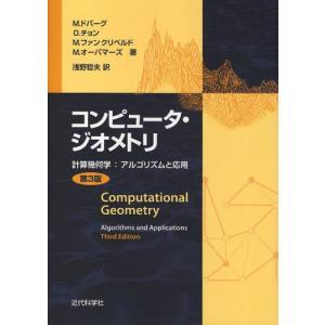 コンピュータ・ジオメトリ 計算幾何学:アルゴリズムと応用|dss