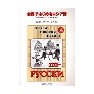 会話ではじめるロシア語 ロシア語を話し、ロシア語で考える|dss