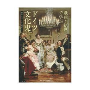 歌曲(リート)と絵画で学ぶドイツ文化史 中世・ルネサンスから現代まで|dss