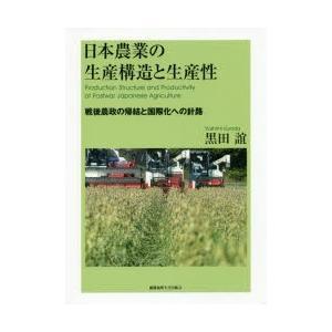 日本農業の生産構造と生産性 戦後農政の帰結と国際化への針路 dss