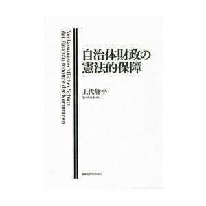 自治体財政の憲法的保障|dss