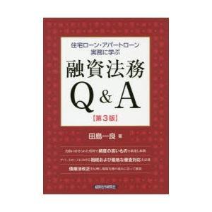 本 ISBN:9784766824308 田島一良/著 出版社:経済法令研究会 出版年月:2019年...