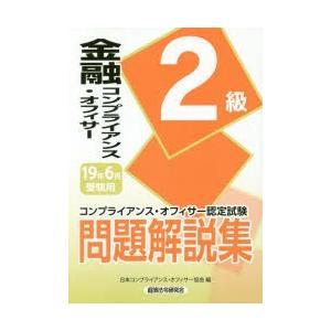 本 ISBN:9784766870350 日本コンプライアンス・オフィサー協会/編 出版社:経済法令...