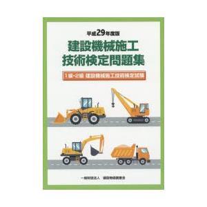 建設機械施工技術検定問題集 1級・2級建設機械...の関連商品4