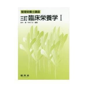 臨床栄養学 1|dss