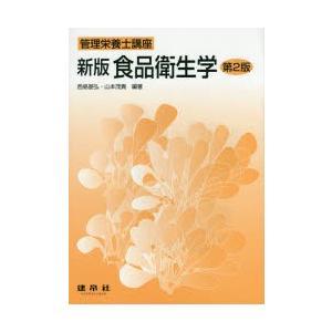 食品衛生学|dss