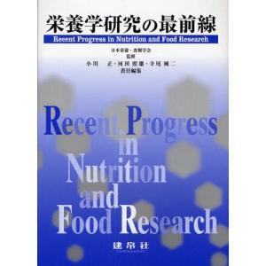 栄養学研究の最前線|dss