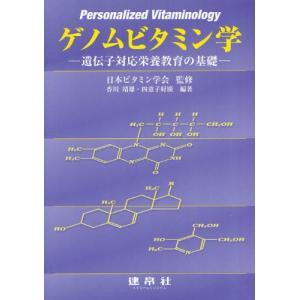 ゲノムビタミン学 遺伝子対応栄養教育の基礎|dss