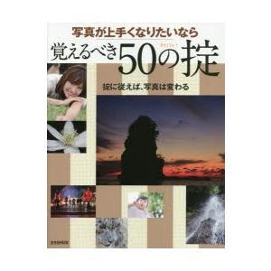 本[ムック] ISBN:9784768305645 出版社:玄光社 出版年月:2014年09月 サイ...