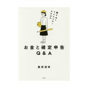 本 ISBN:9784768309193 桑原清幸/著 出版社:玄光社 出版年月:2017年12月 ...