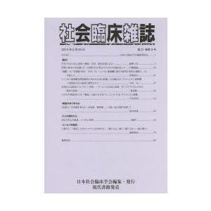 社会臨床雑誌 第21巻・第3号(2014年2月)