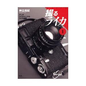 撮るライカ 1 新装版|dss
