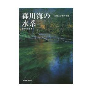 森川海の水系 形成と切断の脅威|dss