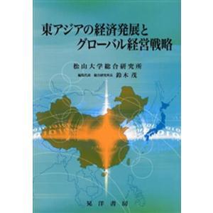 東アジアの経済発展とグローバル経営戦略...