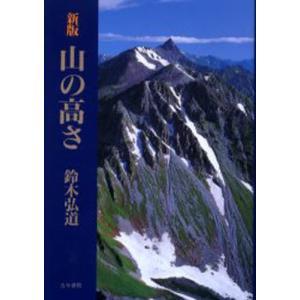 山の高さ|dss