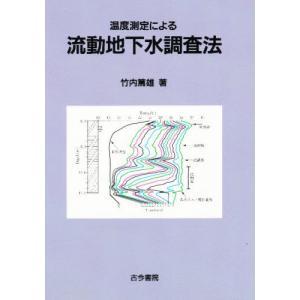 温度測定による流動地下水調査法|dss