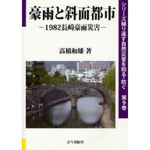 豪雨と斜面都市 1982長崎豪雨災害|dss