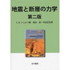地震と断層の力学|dss
