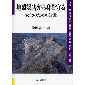 地盤災害から身を守る 安全のための知識|dss