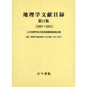 地理学文献目録 第11集|dss