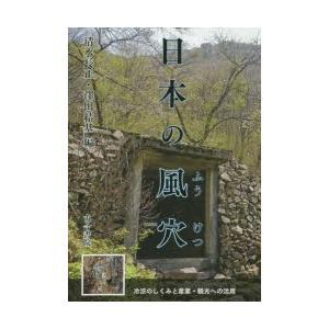 日本の風穴 冷涼のしくみと産業・観光への活用|dss